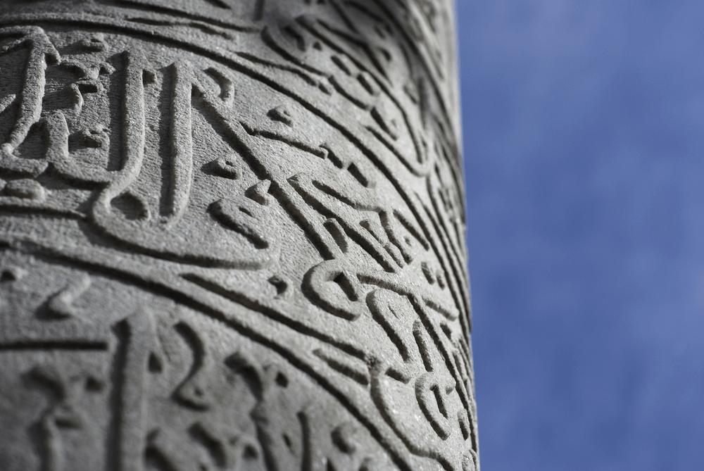 شواهد المقابر العثمانية