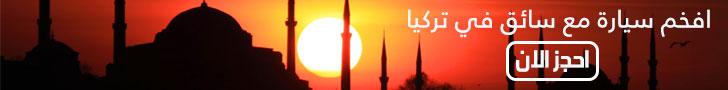 رحلات سياحية خاصة في تركيا