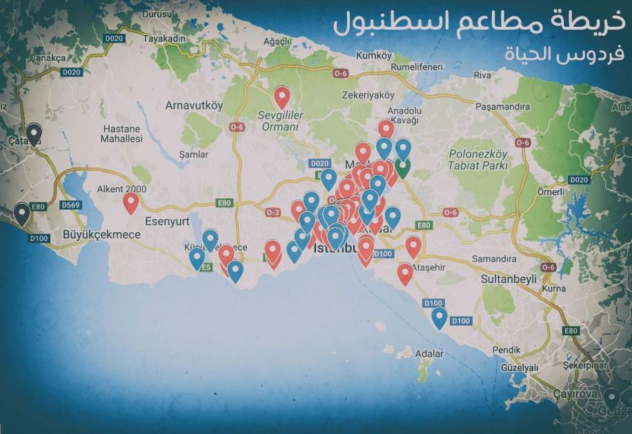 خريطة مطاعم اسطنبول 2021 فردوس الحياة للخدمات السياحية في تركيا